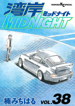 湾岸MIDNIGHT(38)-電子書籍