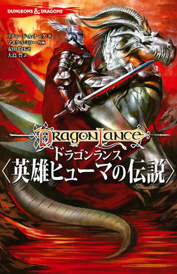 DUNGEONS & DRAGONS ドラゴンランス 〈英雄ヒューマの伝説〉-電子書籍