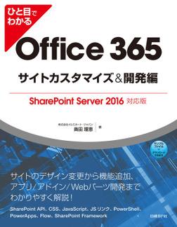 ひと目でわかるOffice 365サイトカスタマイズ&開発編  SharePoint Server 2016対応版-電子書籍