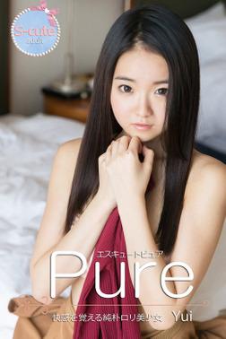 【S-cute】ピュア Yui 快感を覚える純朴ロリ美少女 adult-電子書籍