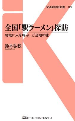 全国「駅ラーメン」探訪-電子書籍