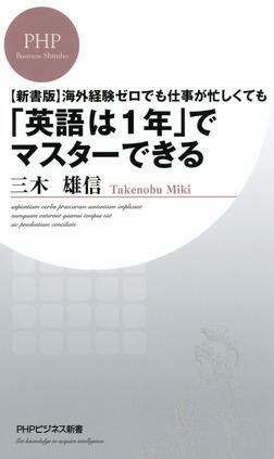 [新書版]海外経験ゼロでも仕事が忙しくても「英語は1年」でマスターできる-電子書籍