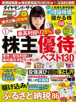ダイヤモンドZAi 18年1月号-電子書籍