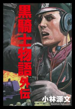 黒騎士物語 外伝-電子書籍