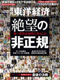 週刊東洋経済 2015年10月17日号
