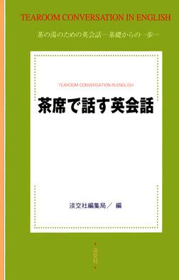 茶席で話す英会話-電子書籍