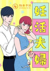 妊活夫婦 4【フルカラー】