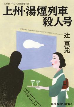 上州・湯煙列車殺人号-電子書籍