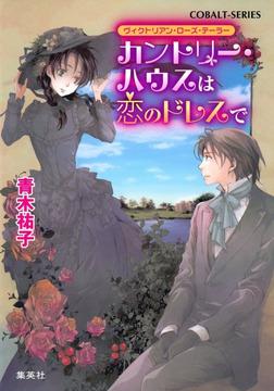 ヴィクトリアン・ローズ・テーラー4 カントリー・ハウスは恋のドレスで-電子書籍