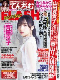 週刊FLASH(フラッシュ) 2021年3月16日号(1595号)