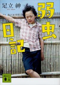 弱虫日記(講談社文庫)