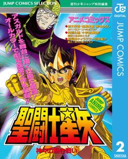 聖闘士星矢 アニメコミックス 2 神々の熱き戦い-電子書籍