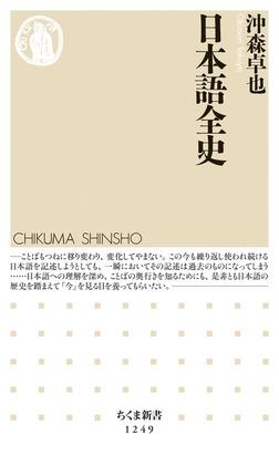 日本語全史-電子書籍