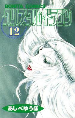 クリスタル☆ドラゴン(12)-電子書籍