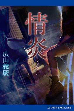情炎-電子書籍