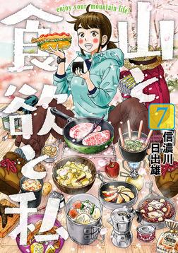 山と食欲と私 7巻-電子書籍
