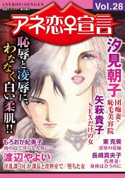 アネ恋♀宣言 Vol.28-電子書籍