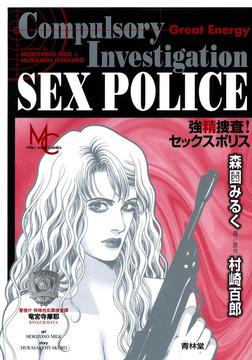 強精捜査!セックスポリス-電子書籍