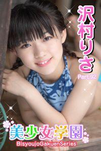 美少女学園 沢村りさ Part.92