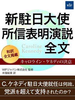 新駐日大使 所信表明演説全文 ―キャロライン・ケネディの決意-電子書籍