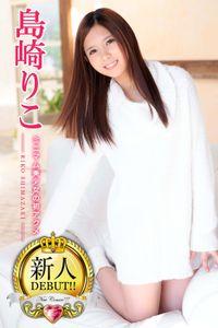 新人DEBUT!! 島崎りこ ミニマム美少女の初アクメ