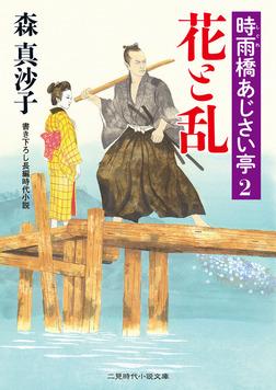 花と乱 時雨橋あじさい亭2-電子書籍