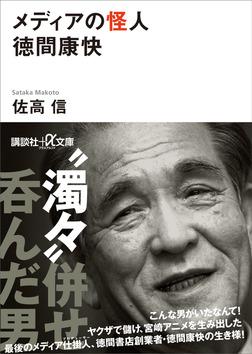 メディアの怪人 徳間康快-電子書籍