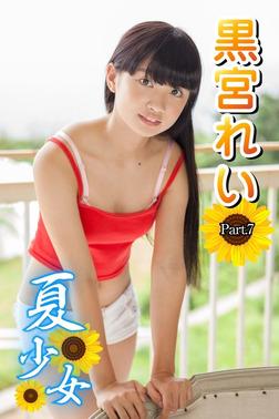 夏少女 黒宮れい Part.7(Ver2.0)-電子書籍