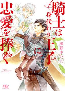【電子限定おまけ付き】 騎士は身代わり王子に忠愛を捧ぐ 【イラスト付き】-電子書籍