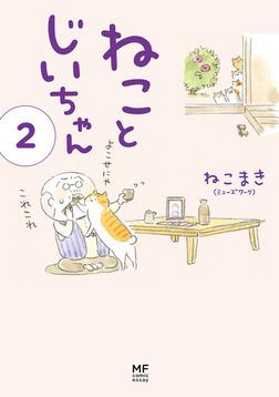 【電子限定フルカラー版】ねことじいちゃん2-電子書籍