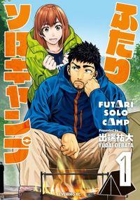 ふたりソロキャンプ(1)