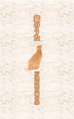 川柳句集 猫のうた-電子書籍