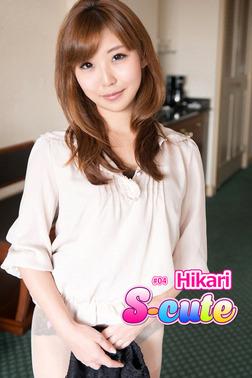 【S-cute】Hikari #4-電子書籍