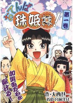 おてんば珠姫さま!(1)-電子書籍
