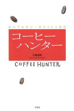コーヒーハンター-電子書籍