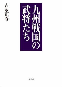九州戦国の武将たち-電子書籍