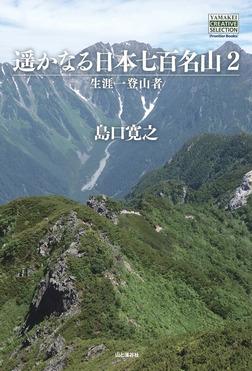 遥かなる日本七百名山2 生涯一登山者-電子書籍
