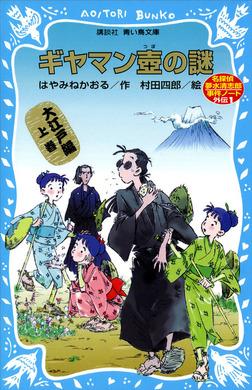 ギヤマン壺の謎 名探偵夢水清志郎事件ノート外伝 大江戸編 上巻-電子書籍