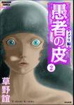 愚者の皮-メグリ編- (2)