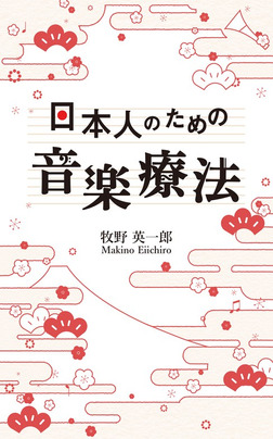 日本人のための音楽療法-電子書籍