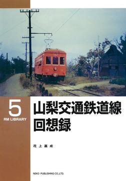 山梨交通鉄道線回想録-電子書籍