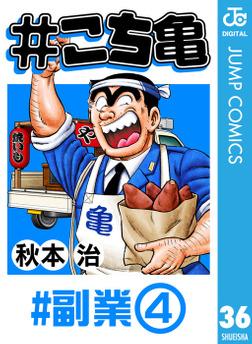 #こち亀 36 #副業‐4-電子書籍