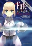 Fate/stay night(1)【期間限定 無料お試し版】