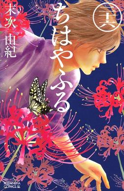 ちはやふる(26)-電子書籍