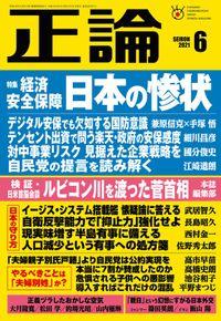 月刊正論2021年6月号