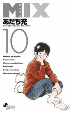 MIX(10)-電子書籍