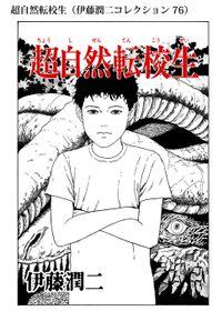 超自然転校生(伊藤潤二コレクション 76)