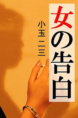 女の告白-電子書籍