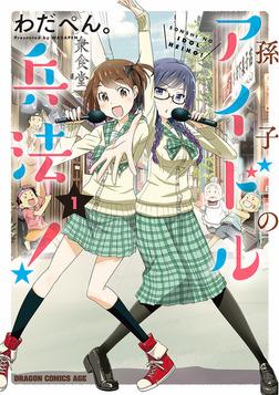 孫子のアイドル兵法!(1)-電子書籍
