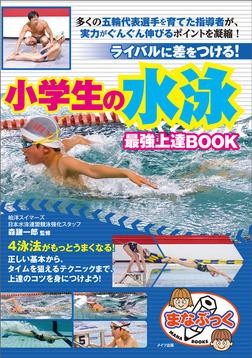 小学生の水泳 最強上達BOOK ライバルに差をつける!-電子書籍